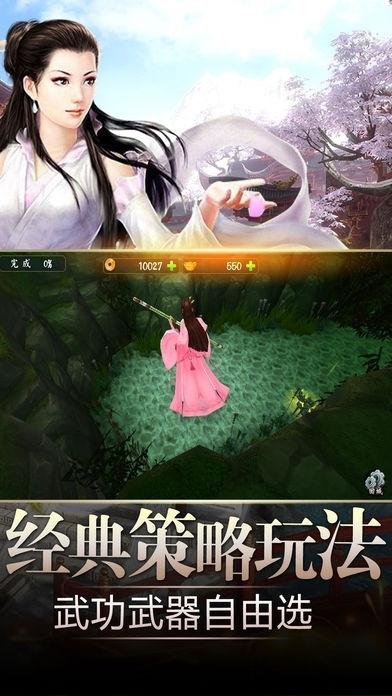 武侠群侠传安卓2019单机版手游下载v1.0.5截图3