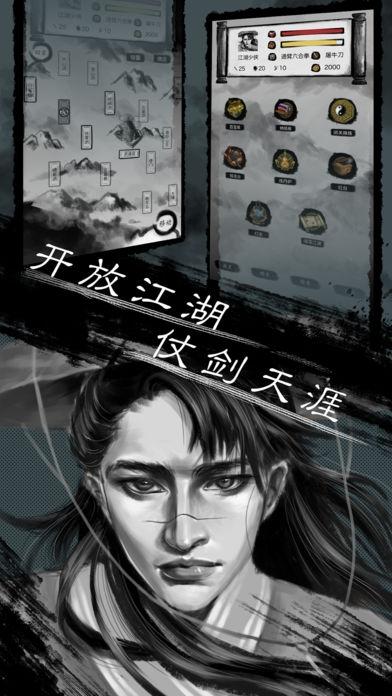 就是江湖苹果最新测试版手游下载v1.3截图0