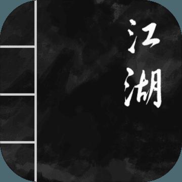 就是江湖苹果最新测试版手游下载v1.3