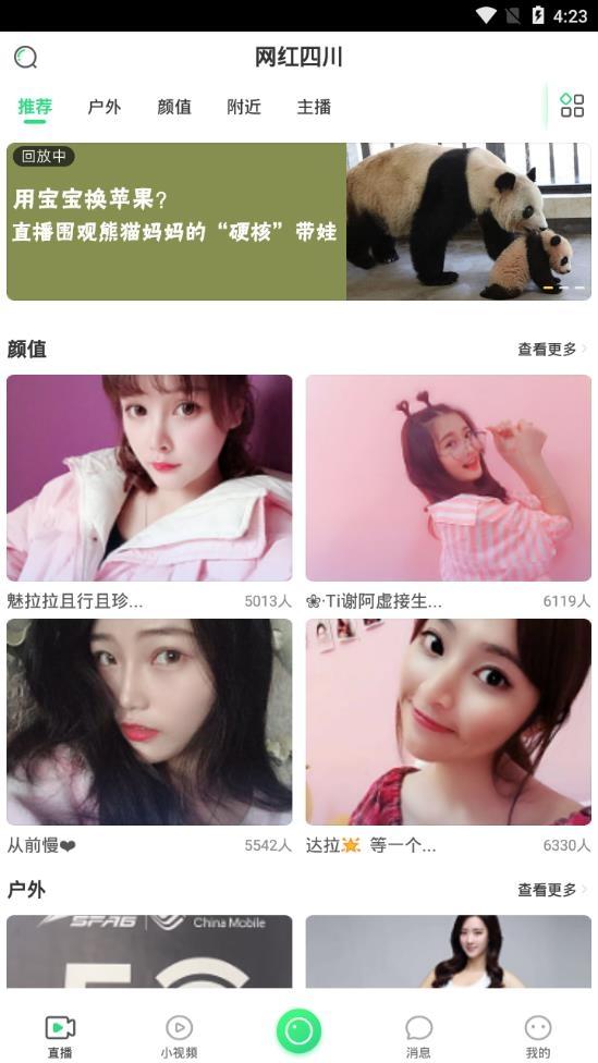 网红四川安卓2019最新手机版下载v1.2.0截图0