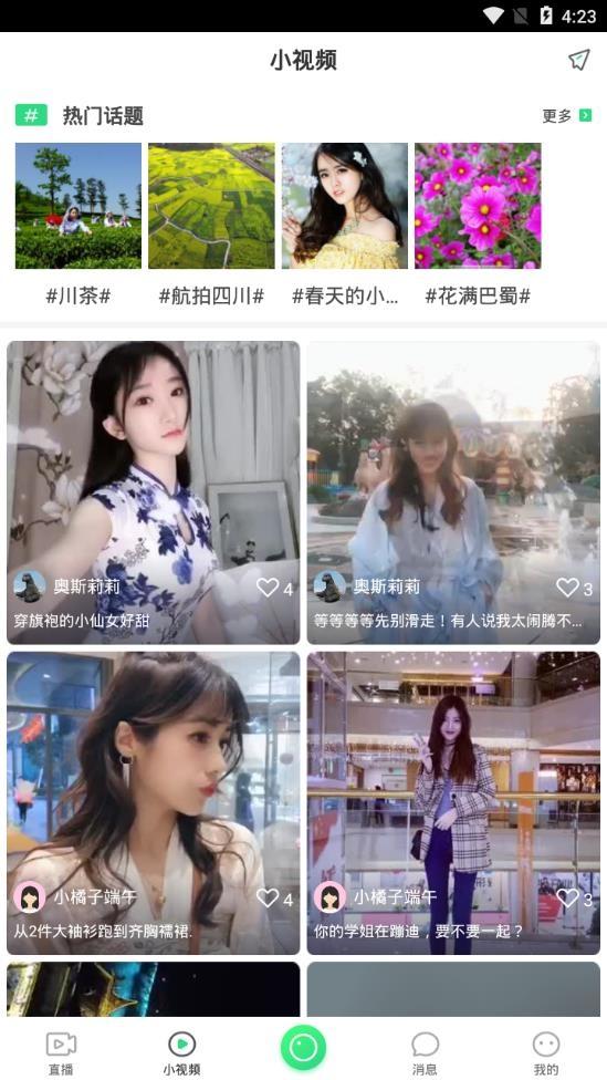 网红四川安卓2019最新手机版下载v1.2.0截图1