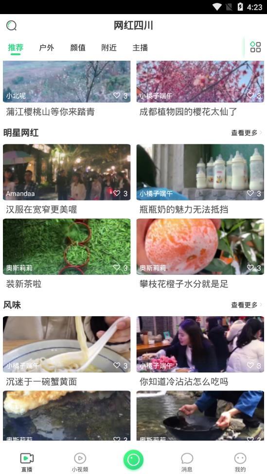 网红四川安卓2019最新手机版下载v1.2.0截图4