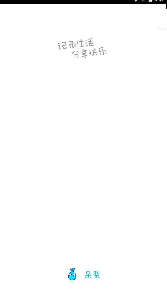 呆梨安卓官方版手机软件下载v1.2.0截图0