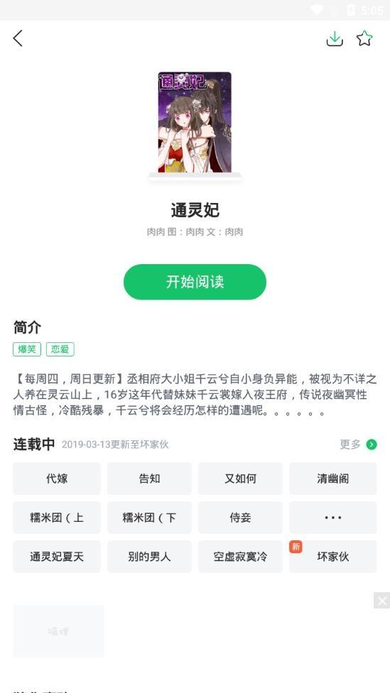 种瓜漫画安卓2019最新版手机软件下载v1.0截图1