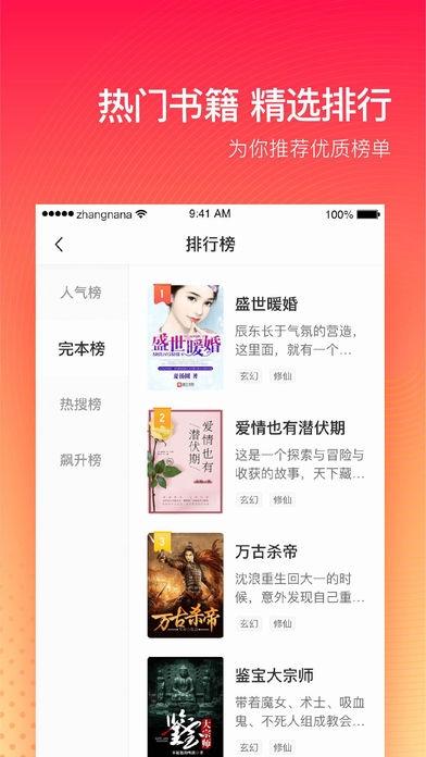番茄小说苹果免费版手机软件下载v1.3.2截图4
