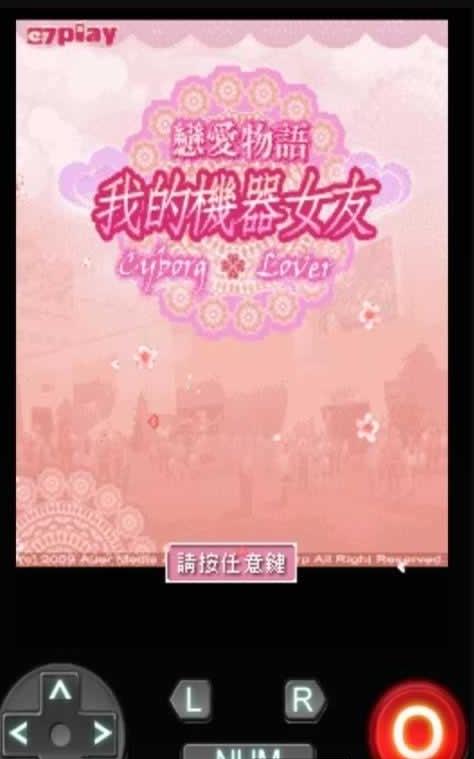 恋爱物语:我的机器人女友安卓破解版游戏下载1.0.4截图2