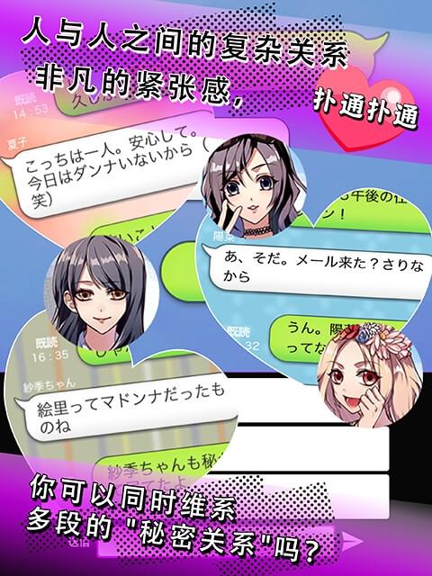 秘密关系开始啦安卓恋爱游戏下载v1.0.12截图2
