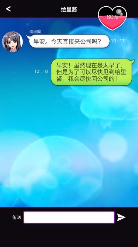 秘密关系开始啦安卓恋爱游戏下载v1.0.12截图3
