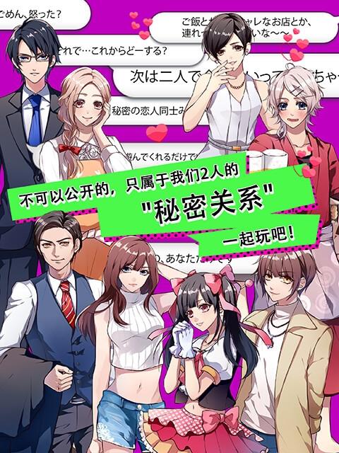 秘密关系开始啦安卓恋爱游戏下载v1.0.12截图0