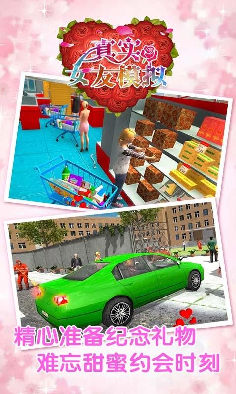 真实女友模拟安卓游戏下载v1.0截图2
