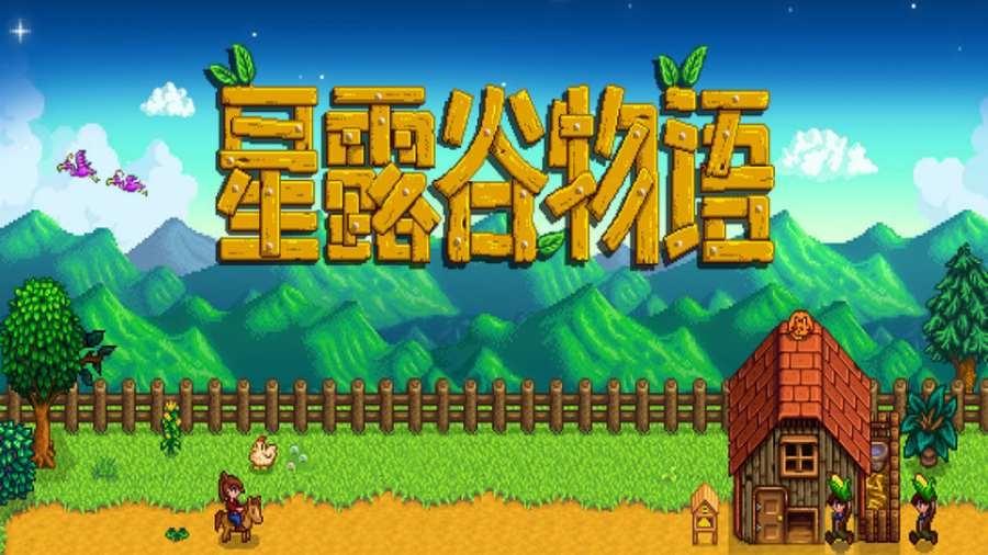 星露谷物语安卓汉化版游戏下载v1.0.4截图0