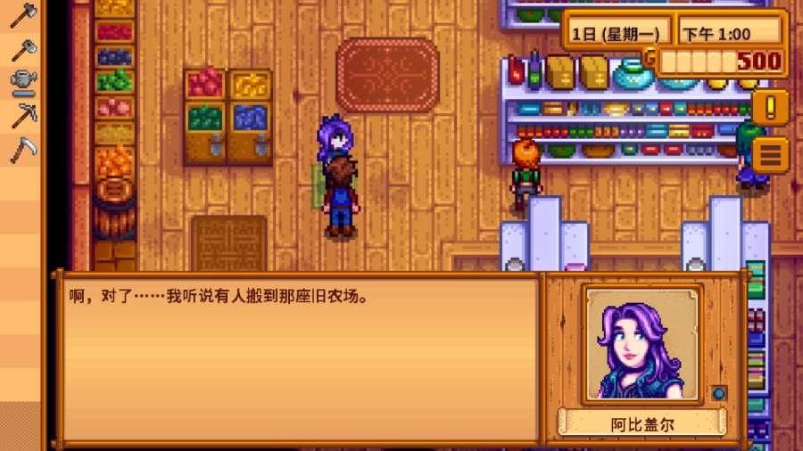 星露谷物语安卓汉化版游戏下载v1.0.4截图1