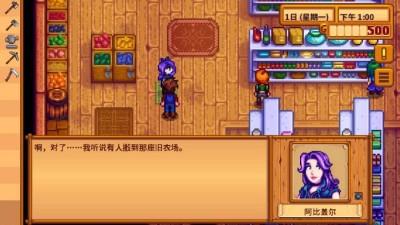 星露谷物语安卓汉化版游戏下载截图1