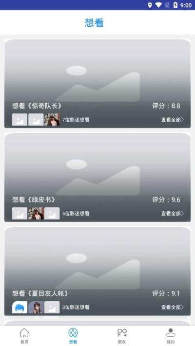 约电影安卓官方版手机软件下载截图3