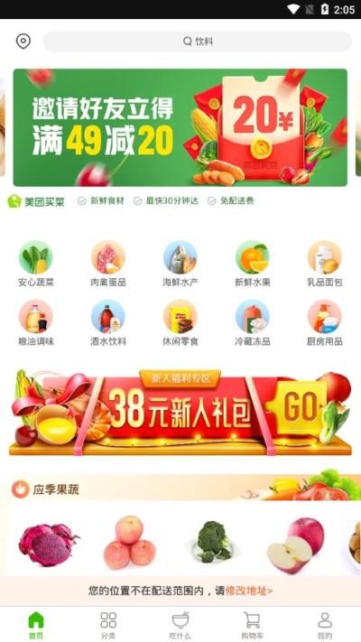 美团买菜安卓官方正式版下载截图0