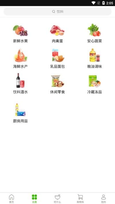 美团买菜安卓官方正式版下载截图1