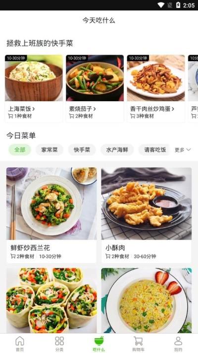 美团买菜安卓官方正式版下载截图2
