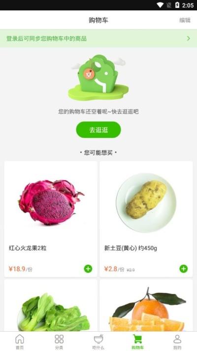 美团买菜安卓官方正式版下载截图3