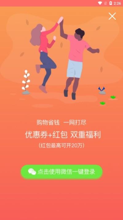 省钱蘑菇(购物返利)官方版下载截图3