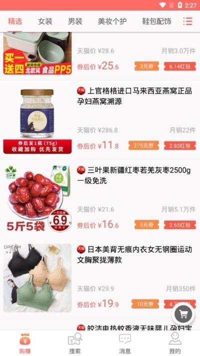 省钱蘑菇(购物返利)官方版下载截图4