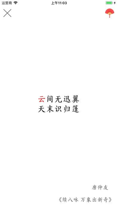 飞花令苹果免费版下载v1.01截图0