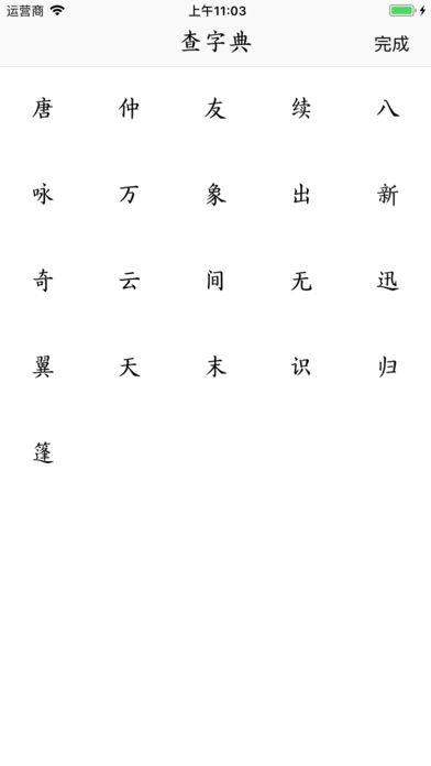 飞花令苹果免费版下载v1.01截图3
