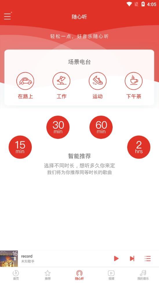 千千动听安卓最新免费版下载v6.7.0.0截图2