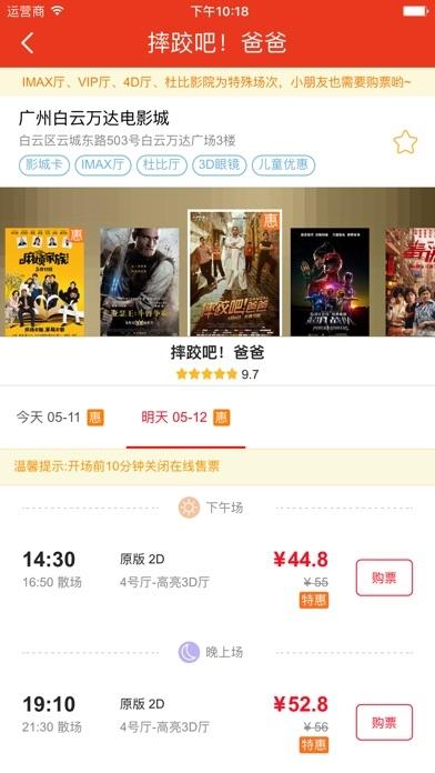 电影票比价苹果优惠版下载v1.2.2截图1