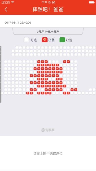 电影票比价苹果优惠版下载v1.2.2截图2