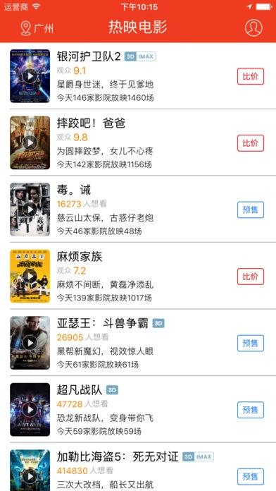 电影票比价苹果优惠版下载v1.2.2截图4
