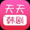 天天韩剧2019安卓最新免费版下载v2.8.0