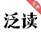 泛读免费小说安卓最新版下载v1.0.1