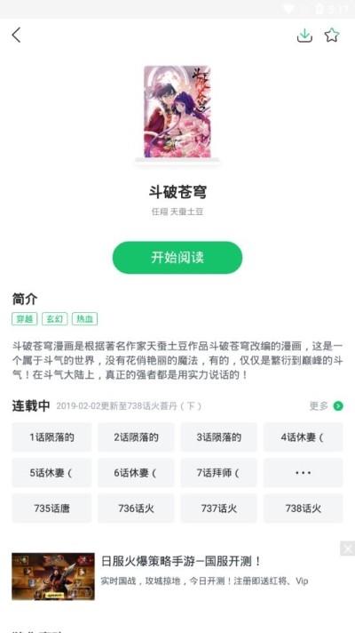 兰心漫画2019安卓最新版下载截图2