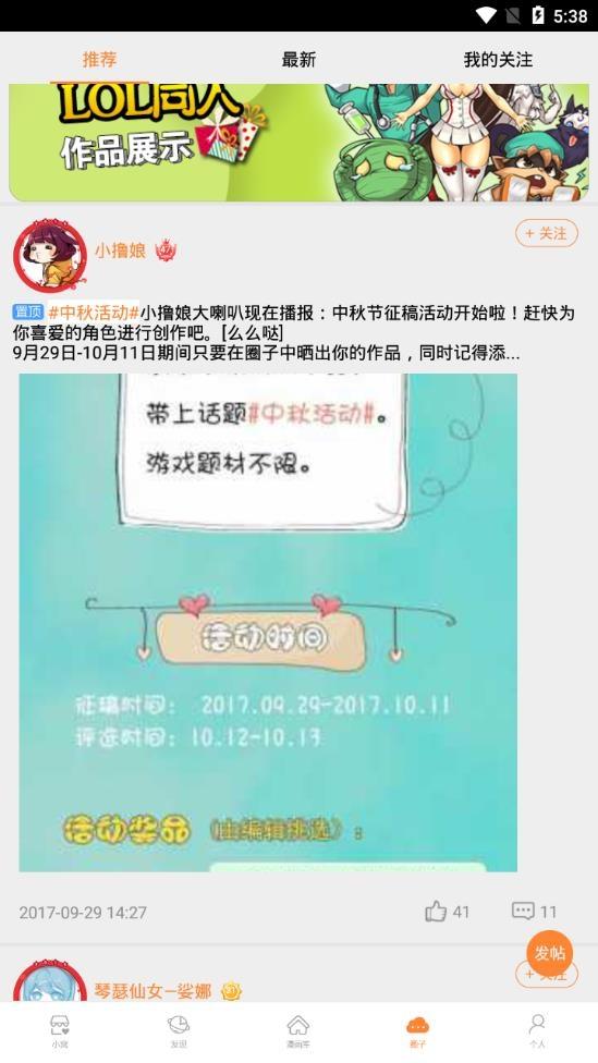 优米漫画2019安卓官方最新版下载v1.0截图3