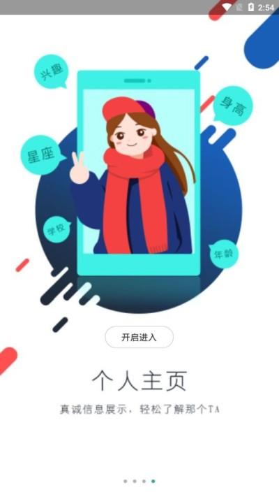 泡面安卓最新版下载截图4