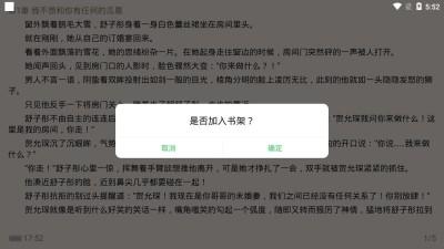 若兰阅读安卓免费版下载截图1