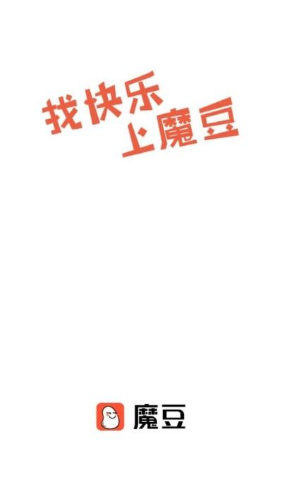 魔豆(搞笑社区)安卓最新版下载截图0