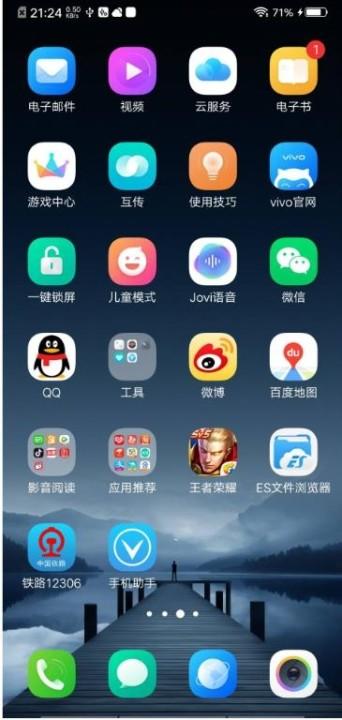 刷IQOO手机系统软件官方版下载截图2