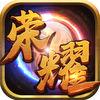 荣耀战神苹果免费单机版手游下载v2.0