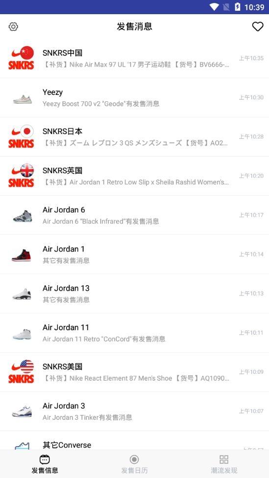 球鞋发售日历安卓官方版下载截图0