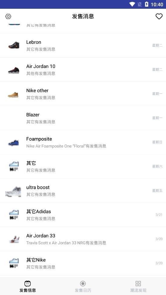 球鞋发售日历安卓官方版下载截图1