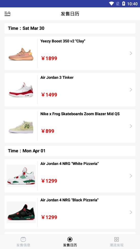 球鞋发售日历安卓官方版下载截图2