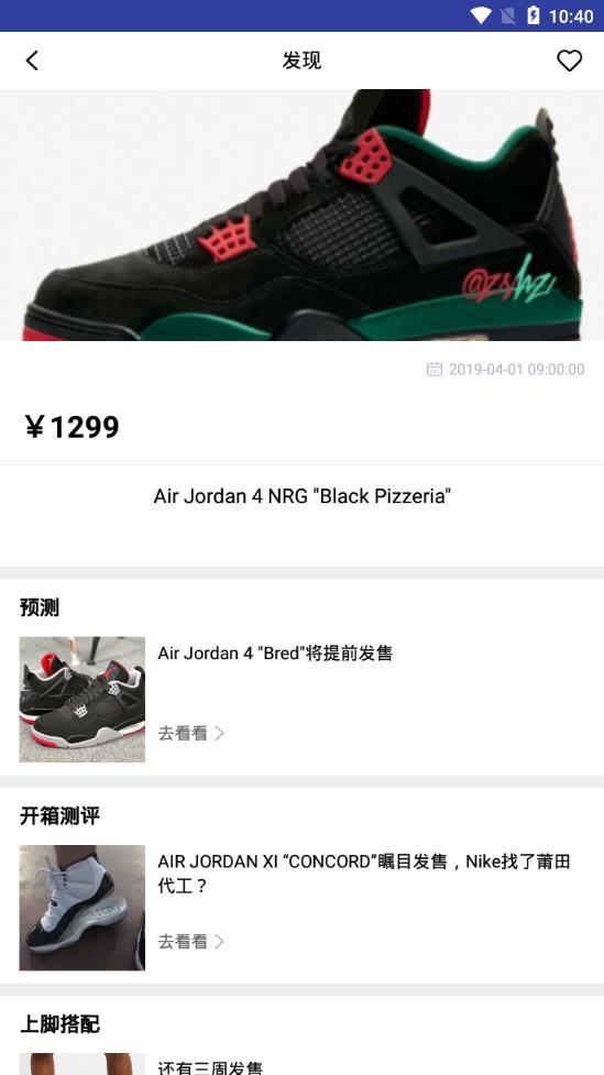 球鞋发售日历安卓官方版下载截图3