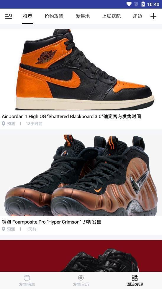 球鞋发售日历安卓官方版下载截图4