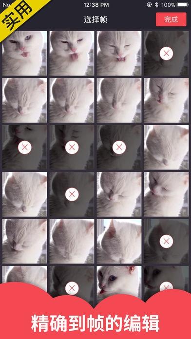 GIF制作苹果免费版下载v2.8.7截图1