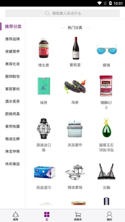 聚鲨环球精选2019安卓官方版下载截图2