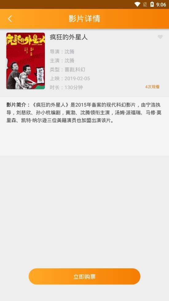 大眼猿电影优惠券安卓版下载截图2