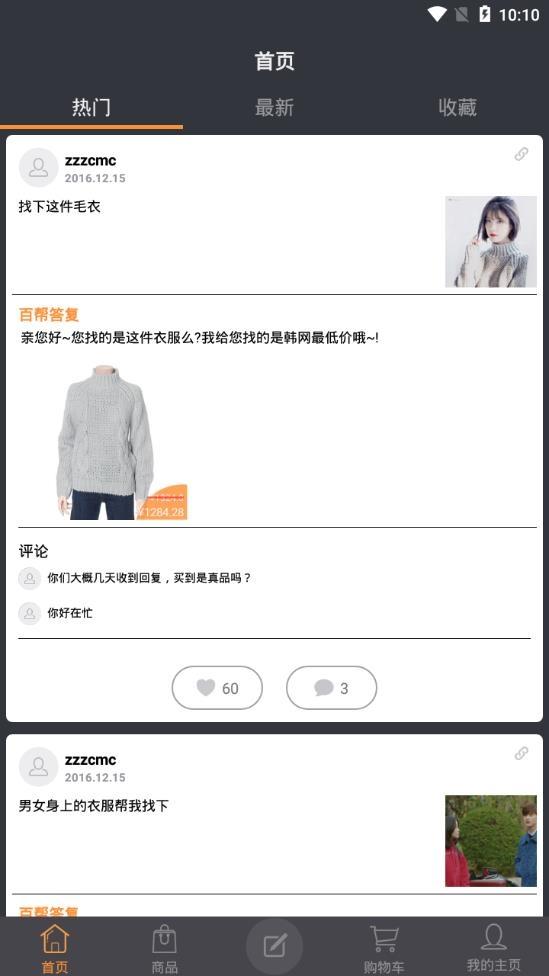 100帮(韩国海淘神器)安卓官方版下载截图0