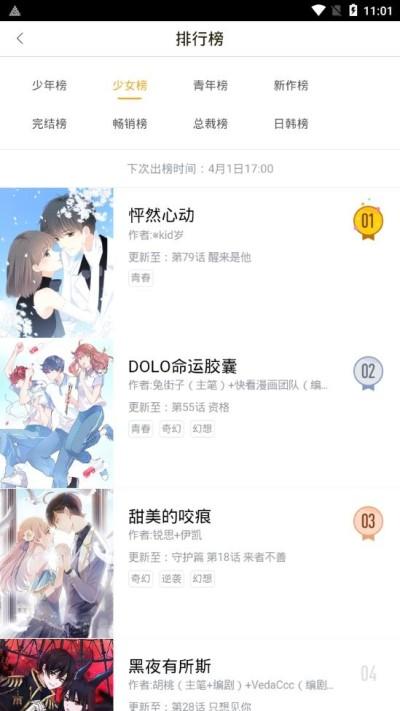 宅女漫画2019安卓官方版下载截图3
