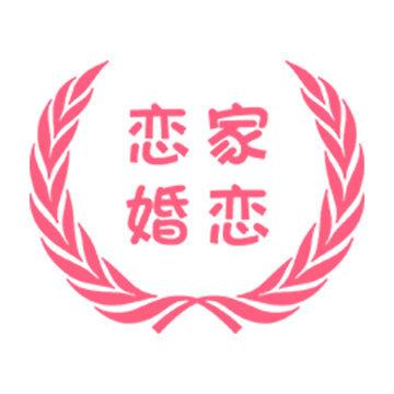 恋家婚恋安卓免费版手机软件下载v1.0.1